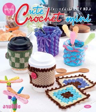 หน้าปก-cute-crochet-mini-โครเชต์น่ารักน่าใช้-no2-ookbee
