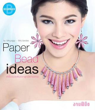 paper-bead-ideas-เครื่องประดับจากลูกปัดกระดาษ-หน้าปก-ookbee