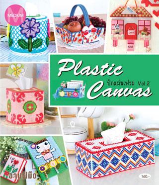 plastic-canvas-แผ่นปักเฟรม-v2-หน้าปก-ookbee