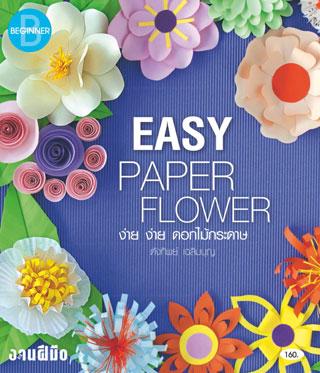 easy-paper-flower-ง่ายๆ-ดอกไม้กระดาษ-หน้าปก-ookbee