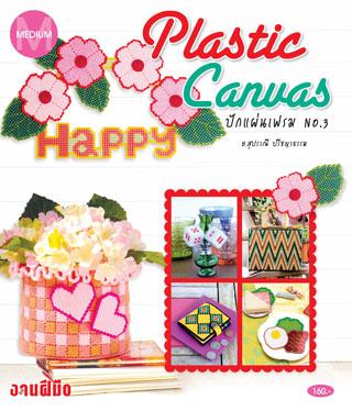 plastic-canvas-ปักแผ่นเฟรม-no3-หน้าปก-ookbee