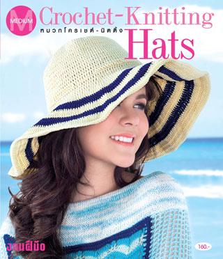 หน้าปก-crochet-knitting-hat-หมวกโครเชต์-นิตติ้ง-ookbee