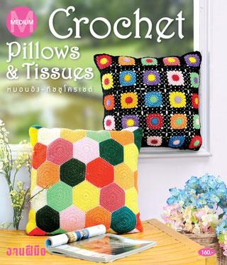 หน้าปก-crochet-pilllow-tissues-หมอนอิง-ทิชชูโครเชต์-ookbee