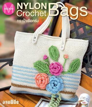 หน้าปก-nylon-crochet-bags-กระเป๋าเชือกร่ม-ookbee