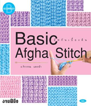 basic-afgha-stitch-อัฟกันเบื้องต้น-หน้าปก-ookbee