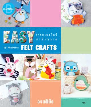 หน้าปก-easy-felt-craft-ง่ายตามสไตล์ผ้าสักหลาด-ookbee