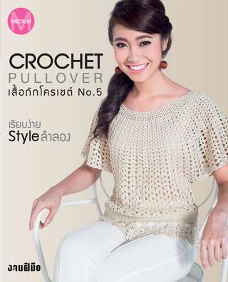 หน้าปก-chochet-pullover-เสื้อถักโครเชต์-no5-ookbee