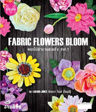 หน้าปก-fabric-flower-bloom-ดอกไม้ผ้าบานสะพรั่ง-vol1-ookbee