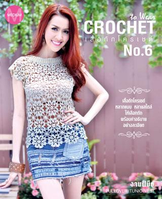 หน้าปก-เสื้อถักโครเชต์-no6-to-wear-crochet-ookbee