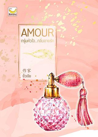amour-กรุ่นหัวใจกลิ่นอายรัก-หน้าปก-ookbee