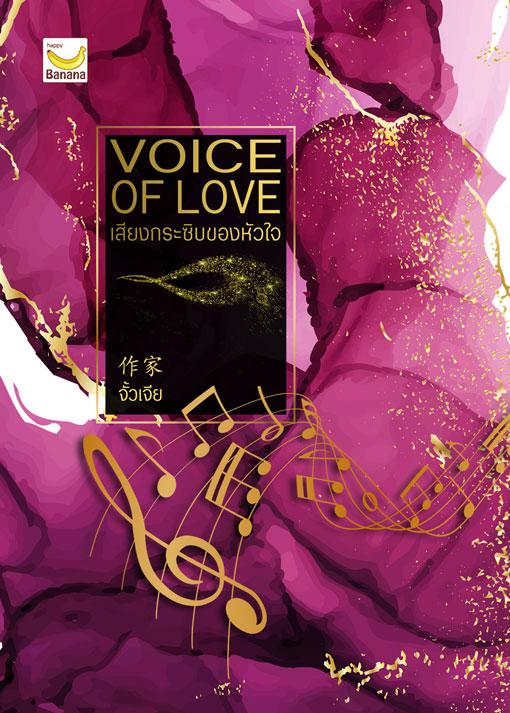 หน้าปก-voice-of-love-เสียงกระซิบของหัวใจ-ookbee