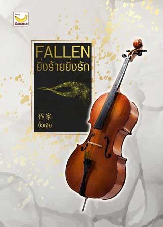 fallen-ยิ่งร้ายยิ่งรัก-หน้าปก-ookbee