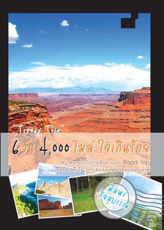 หน้าปก-trendy-trip-6-วัน-4000-ไมล์-ใจเกินร้อย-ookbee