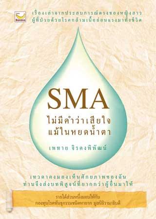 SMAไม่มีคำว่าเสียใจ-แม้ในหยดน้ำตา-หน้าปก-ookbee