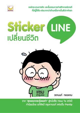 Sticker-LINE-เปลี่ยนชีวิต-หน้าปก-ookbee