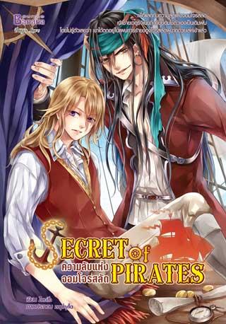 หน้าปก-secret-of-pirates-ความลับแห่งจอมโจรสลัด-ookbee