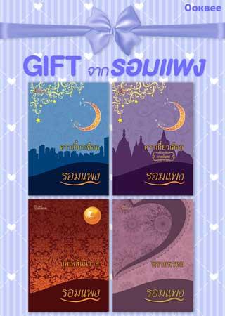 หน้าปก-boxset-gift-รอมแพง-ookbee