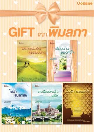 หน้าปก-boxset-gift-พิมลภา-ookbee