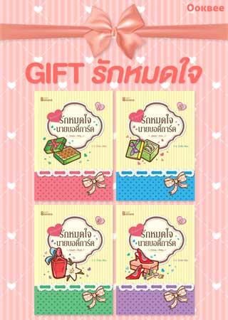 หน้าปก-boxset-gift-รักหมดใจ-ookbee