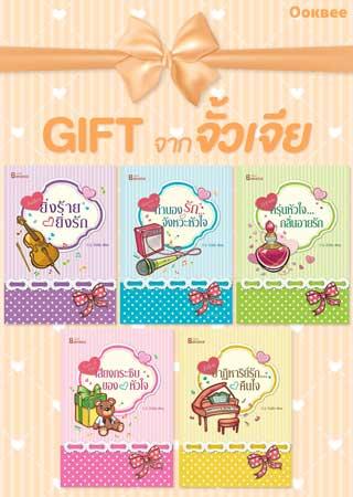 หน้าปก-boxset-gift-จั้วเจีย-ookbee
