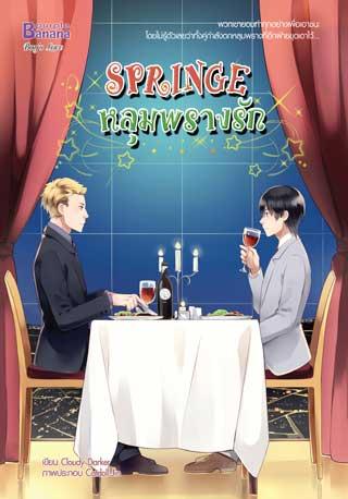 springe-หลุมพรางรัก-หน้าปก-ookbee