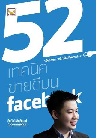 52-เทคนิคขายดีบน-facebook-หน้าปก-ookbee