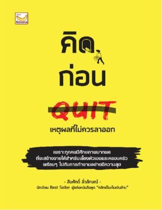 หน้าปก-คิดก่อน-quit-เหตุผลที่ไม่ควรลาออก-ookbee