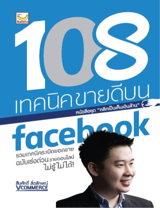 108-เทคนิคขายดีบน-facebook-หน้าปก-ookbee