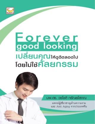 หน้าปก-forever-good-looking-เปลี่ยนคุณให้ดูดีตลอดไป-โดยไม่ใช้ศัลยกรรม-ookbee
