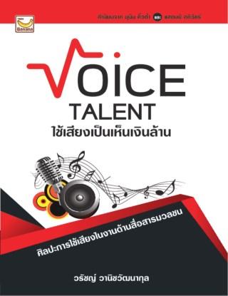 voice-talent-ใช้เสียงเป็นเห็นเงินล้าน-หน้าปก-ookbee