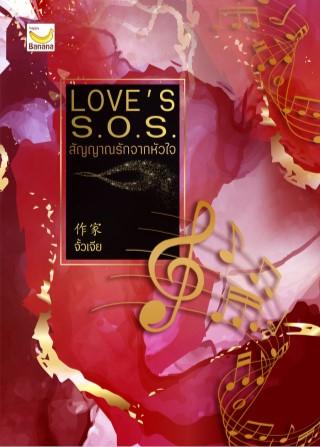 หน้าปก-loves-sos-สัญญาณรักจากหัวใจ-ookbee