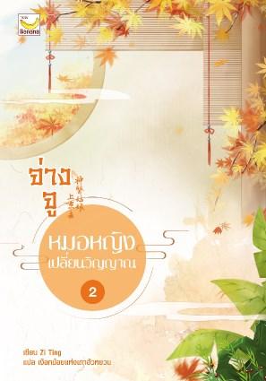 จ่างจู-หมอหญิงเปลี่ยนวิญญาณ-เล่ม-2-หน้าปก-ookbee