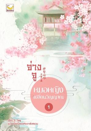 จ่างจู-หมอหญิงเปลี่ยนวิญญาณ-เล่ม-1-หน้าปก-ookbee