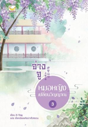 หน้าปก-จ่างจู-หมอหญิงเปลี่ยนวิญญาณ-เล่ม-3-ookbee