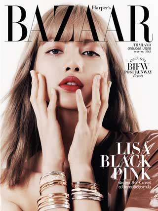 หน้าปก-harpers-bazaar-may-2019-ookbee