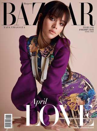 harpers-bazaar-april-2020-หน้าปก-ookbee