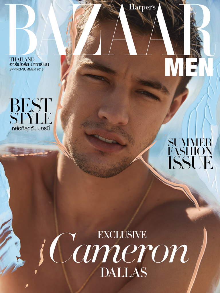 harpers-bazaar-men-april-2018-หน้าปก-ookbee