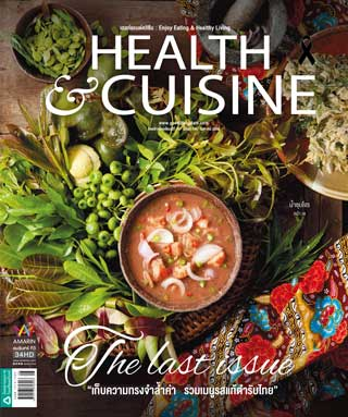 หน้าปก-health-cuisine-august-2017-ookbee