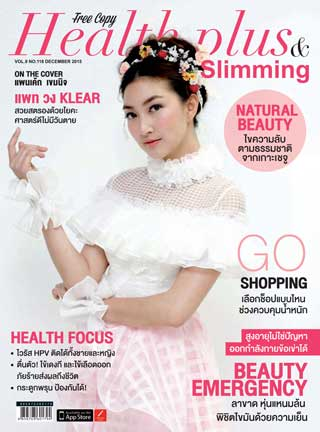หน้าปก-health-plus-city-december-2015-ookbee