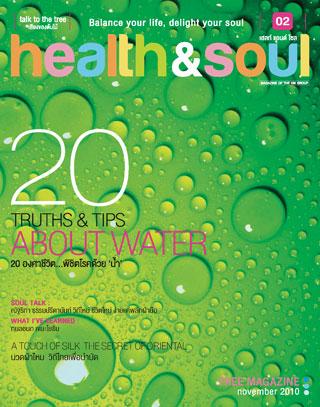 หน้าปก-health-soul-november-2010-ookbee