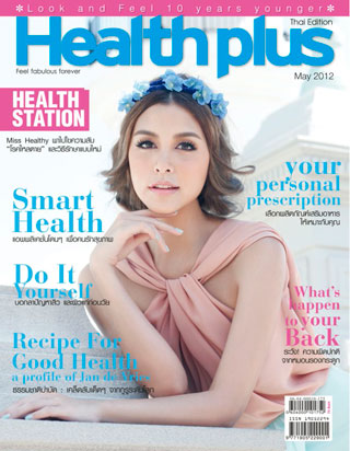 หน้าปก-health-plus-may-2012-ookbee