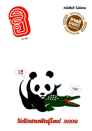 หน้าปก-ฮิกาซีน-03-วัยรักสายพันธุ์ใหม่-2009-ookbee