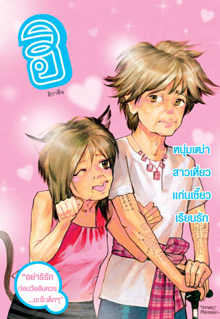 หน้าปก-ฮิกาซีน-09-หนุ่มเฒ่า-สาวเหี่ยว-แก่นเซี๊ยว-เรียนรัก-ookbee