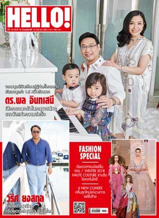 หน้าปก-september-2018-vol13-no19-ookbee