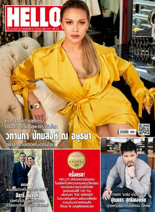 หน้าปก-september-2018-vol13-no20-ookbee