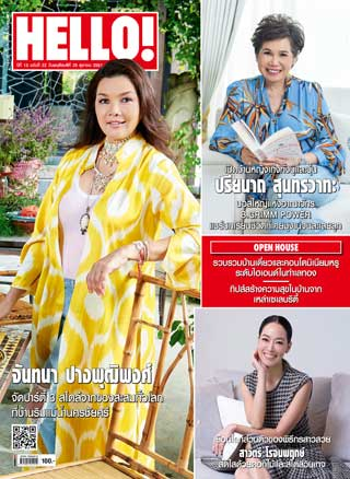 หน้าปก-october-2018-vol13-no22-ookbee