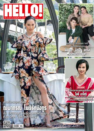 หน้าปก-november-2018-vol13-no24-ookbee