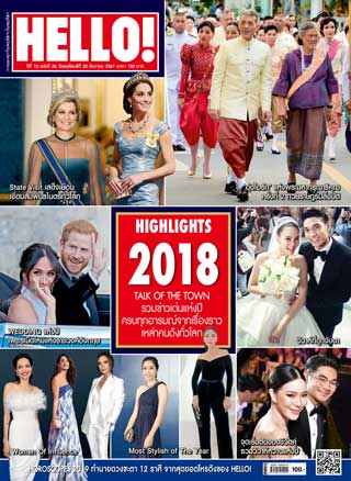 หน้าปก-december-2018-vol13-no26-ookbee