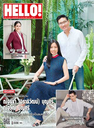 hello-january-2019-vol14-no2-หน้าปก-ookbee