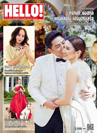 หน้าปก-february-2019-vol14-no4-ookbee
